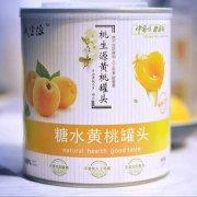 桃生源黄桃罐头价格,桃生源黄桃罐头介绍