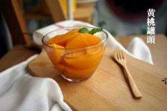 黄桃罐头的制作方法,自制黄桃罐头做法